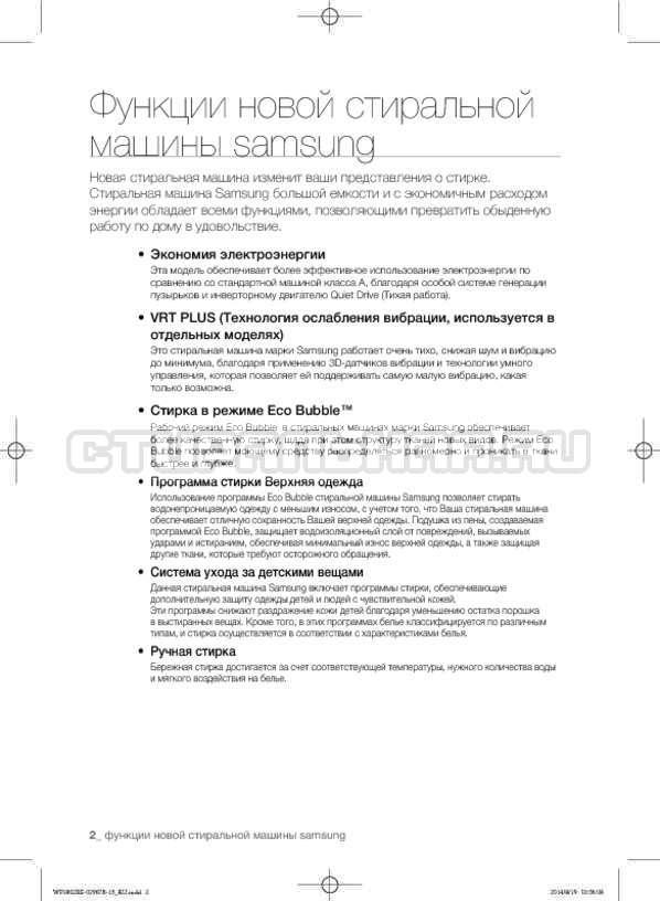 Инструкция Samsung WF1802XEC страница №2