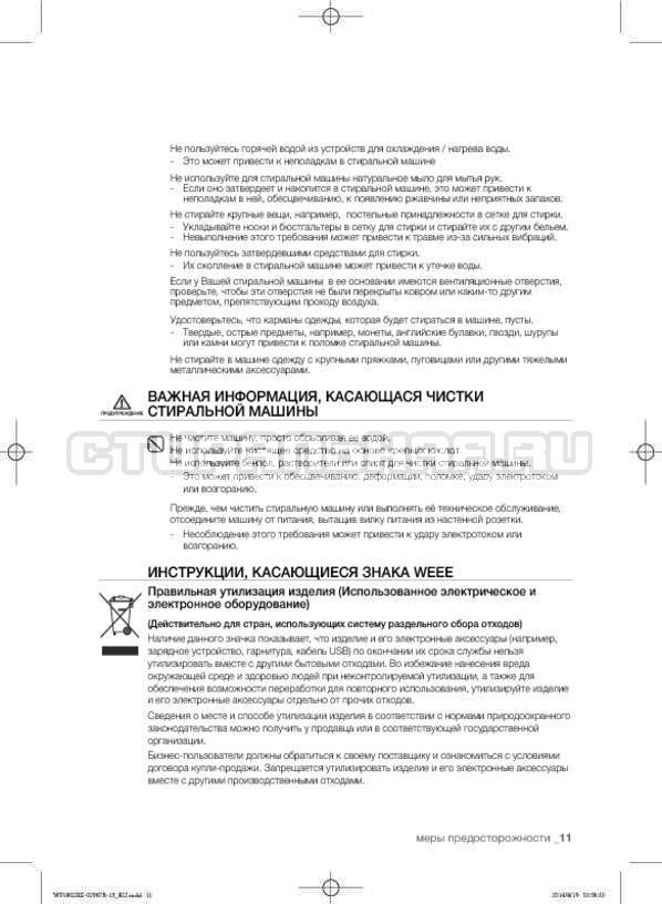 Инструкция Samsung WF1802XEC страница №11