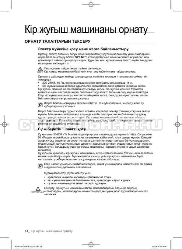 Инструкция Samsung WF1802XEC страница №102