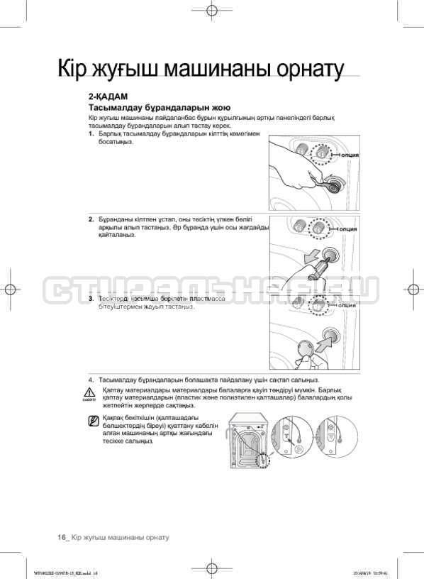 Инструкция Samsung WF1802XEC страница №104
