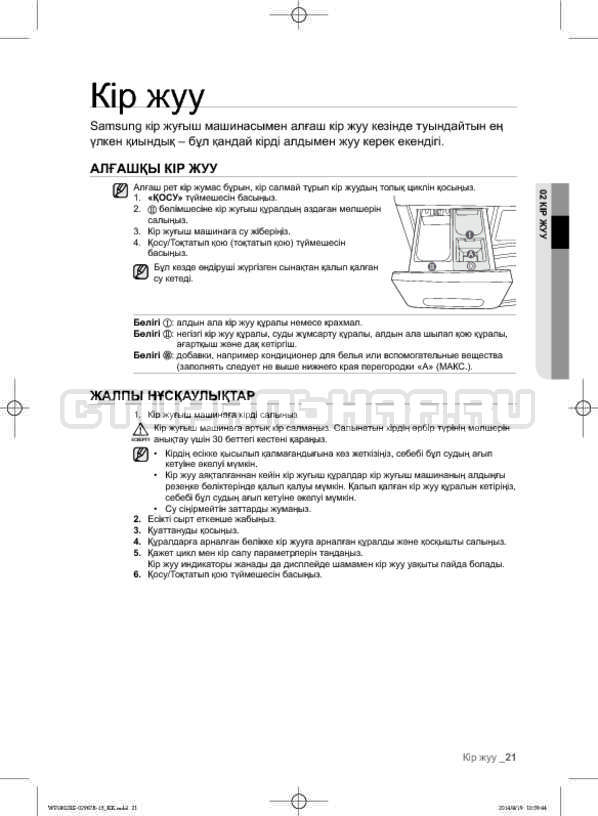 Инструкция Samsung WF1802XEC страница №109