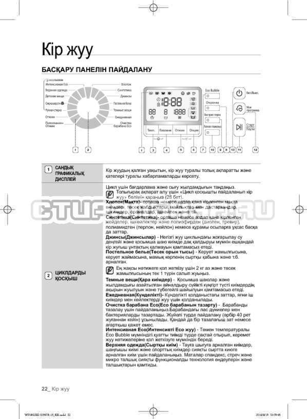 Инструкция Samsung WF1802XEC страница №110