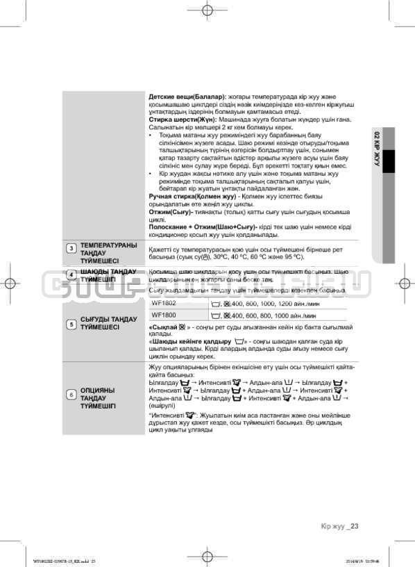 Инструкция Samsung WF1802XEC страница №111