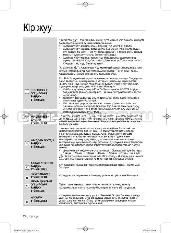 Инструкция Samsung WF1802XEC страница №112