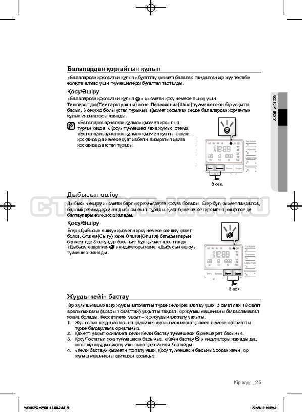 Инструкция Samsung WF1802XEC страница №113