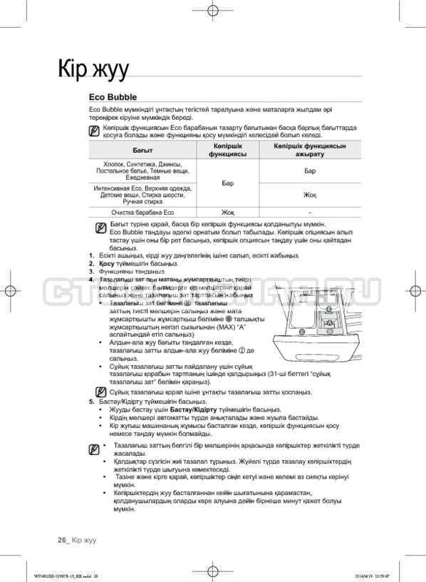 Инструкция Samsung WF1802XEC страница №114