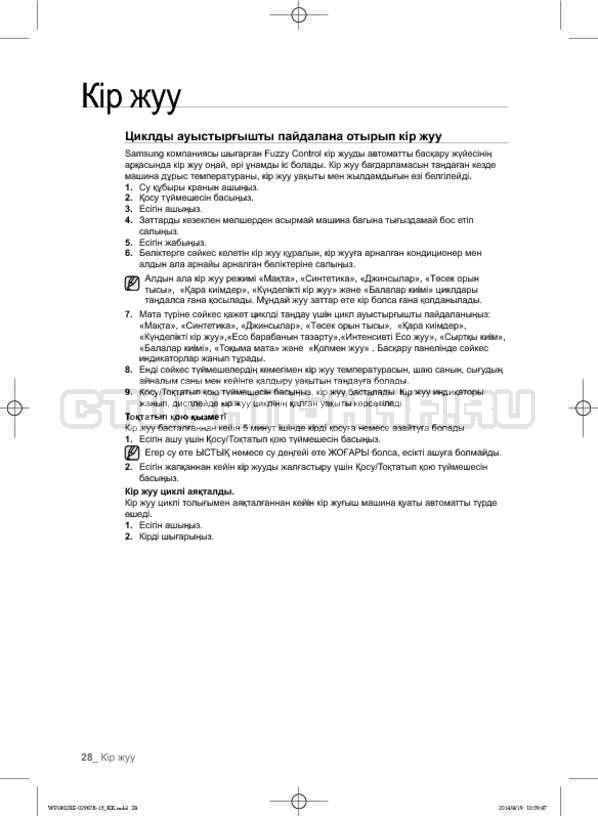Инструкция Samsung WF1802XEC страница №116