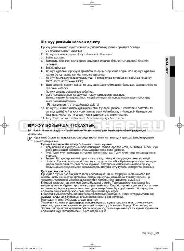 Инструкция Samsung WF1802XEC страница №117