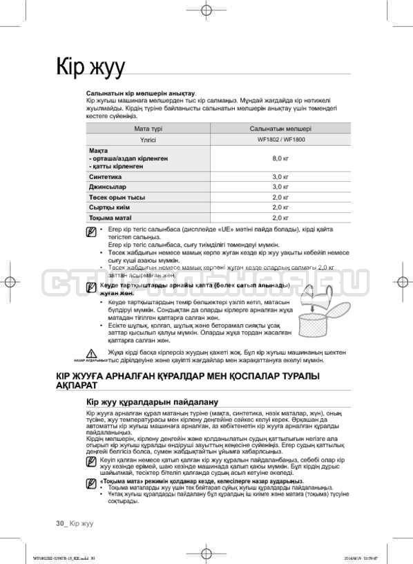 Инструкция Samsung WF1802XEC страница №118