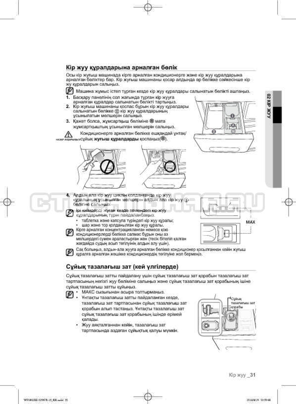 Инструкция Samsung WF1802XEC страница №119