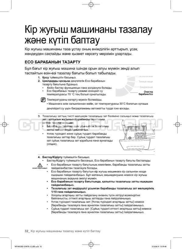 Инструкция Samsung WF1802XEC страница №120