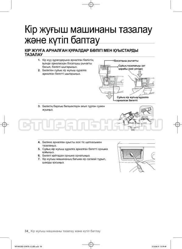 Инструкция Samsung WF1802XEC страница №122
