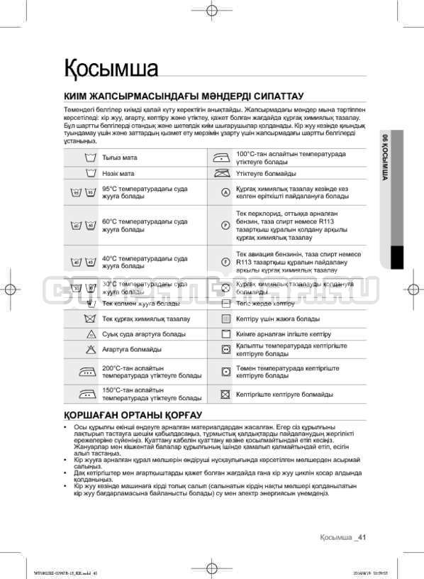 Инструкция Samsung WF1802XEC страница №129