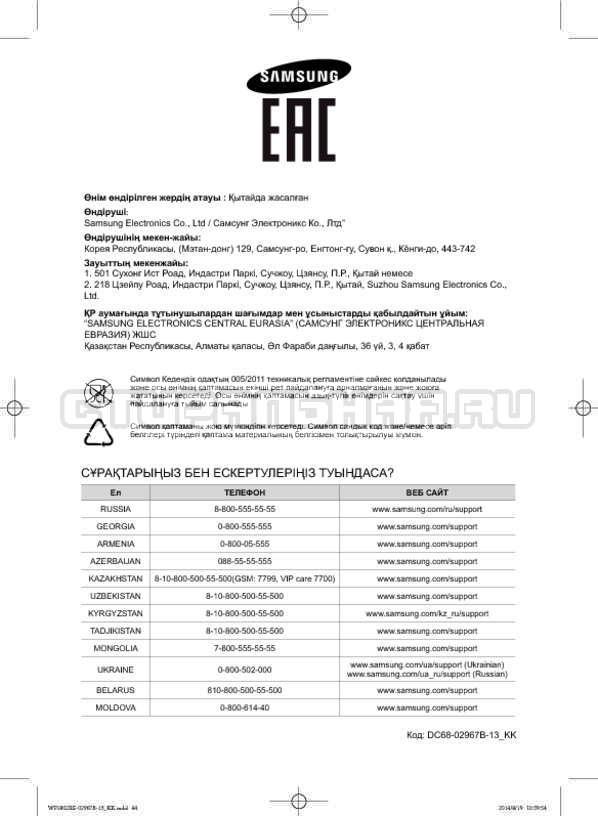 Инструкция Samsung WF1802XEC страница №132