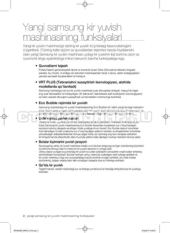 Инструкция Samsung WF1802XEC страница №134