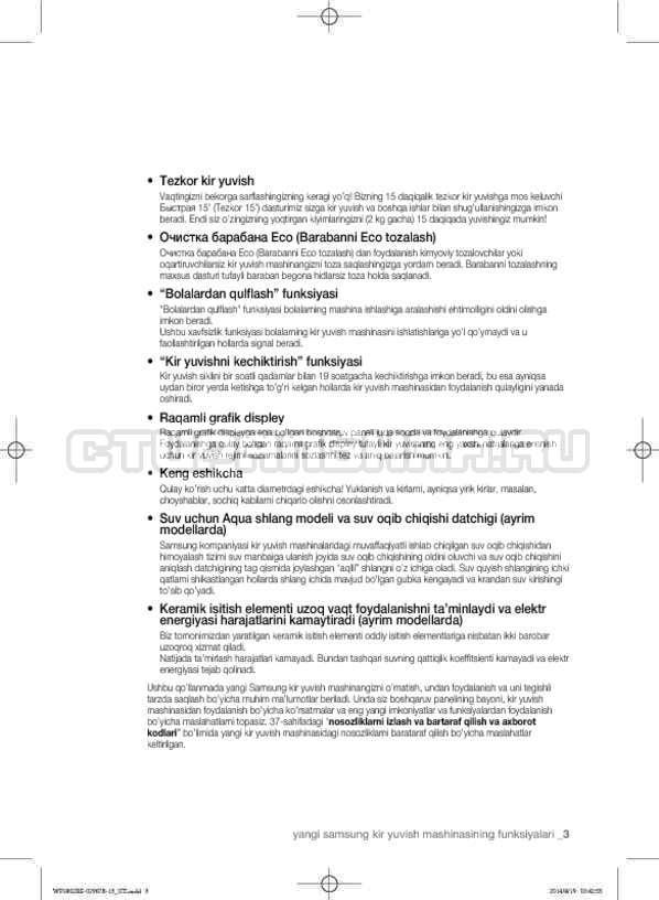 Инструкция Samsung WF1802XEC страница №135
