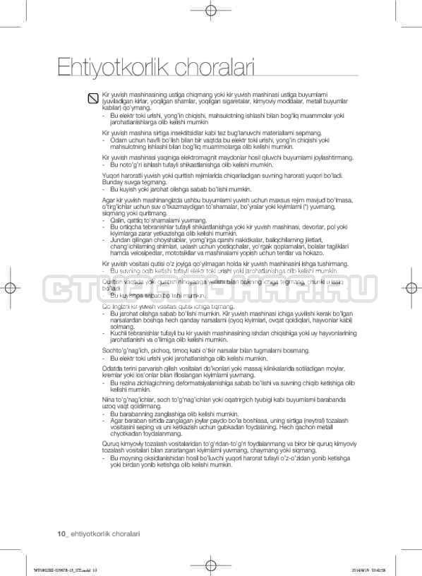 Инструкция Samsung WF1802XEC страница №142