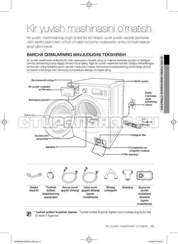 Инструкция Samsung WF1802XEC страница №145