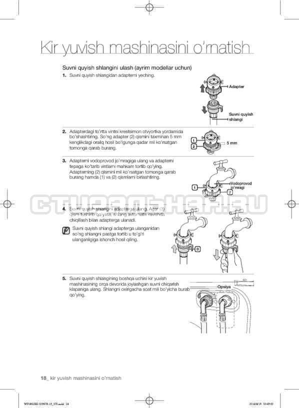 Инструкция Samsung WF1802XEC страница №150