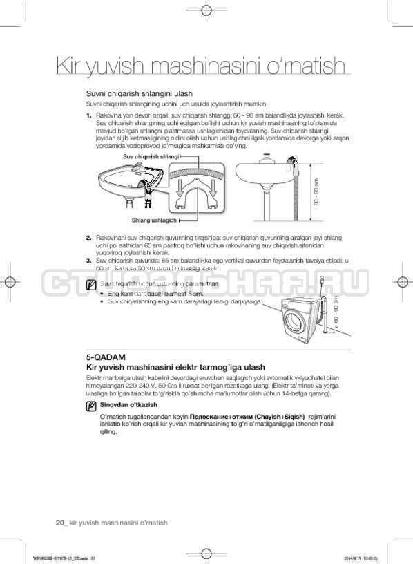 Инструкция Samsung WF1802XEC страница №152