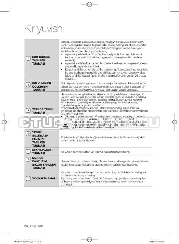 Инструкция Samsung WF1802XEC страница №156