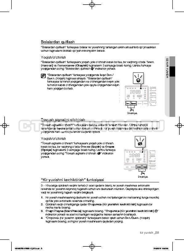 Инструкция Samsung WF1802XEC страница №157