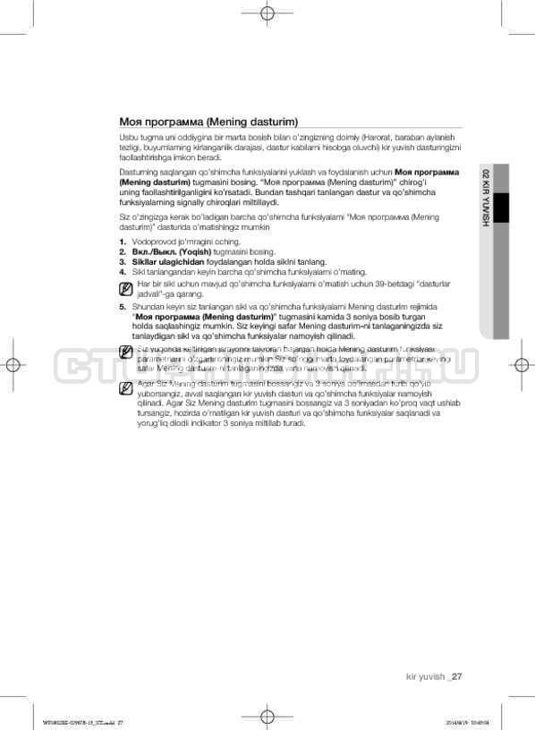 Инструкция Samsung WF1802XEC страница №159