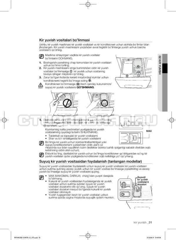Инструкция Samsung WF1802XEC страница №163