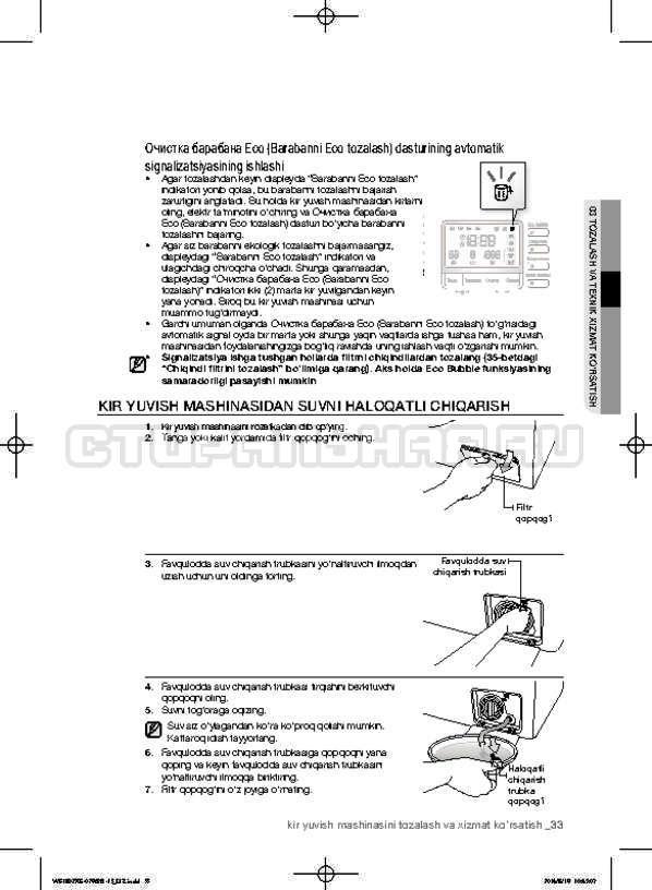 Инструкция Samsung WF1802XEC страница №165