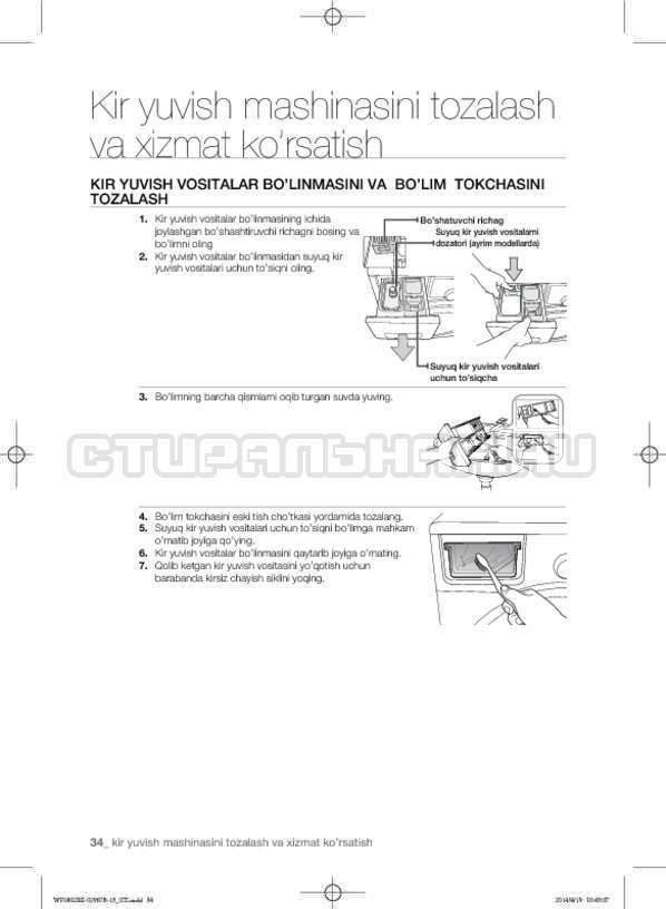 Инструкция Samsung WF1802XEC страница №166