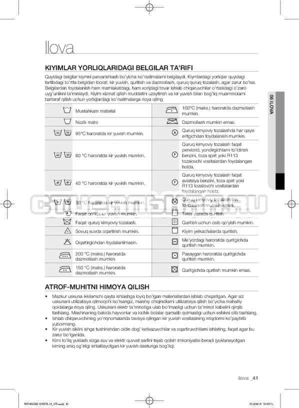 Инструкция Samsung WF1802XEC страница №173