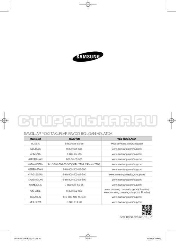 Инструкция Samsung WF1802XEC страница №176