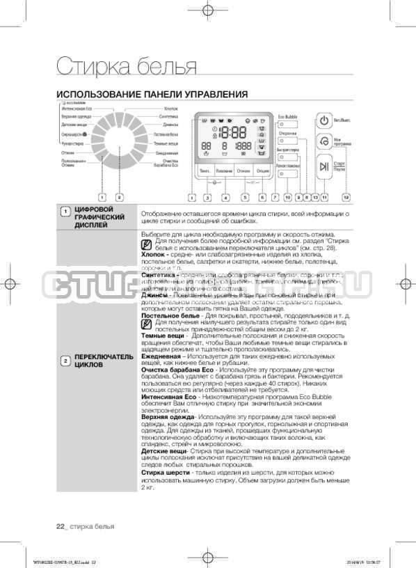 Инструкция Samsung WF1802XEC страница №22