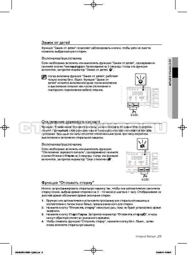 Инструкция Samsung WF1802XEC страница №25