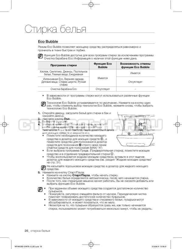 Инструкция Samsung WF1802XEC страница №26