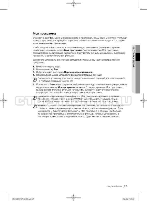 Инструкция Samsung WF1802XEC страница №27