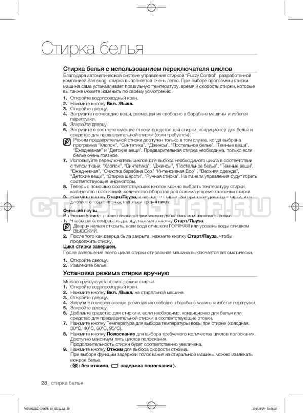 Инструкция Samsung WF1802XEC страница №28