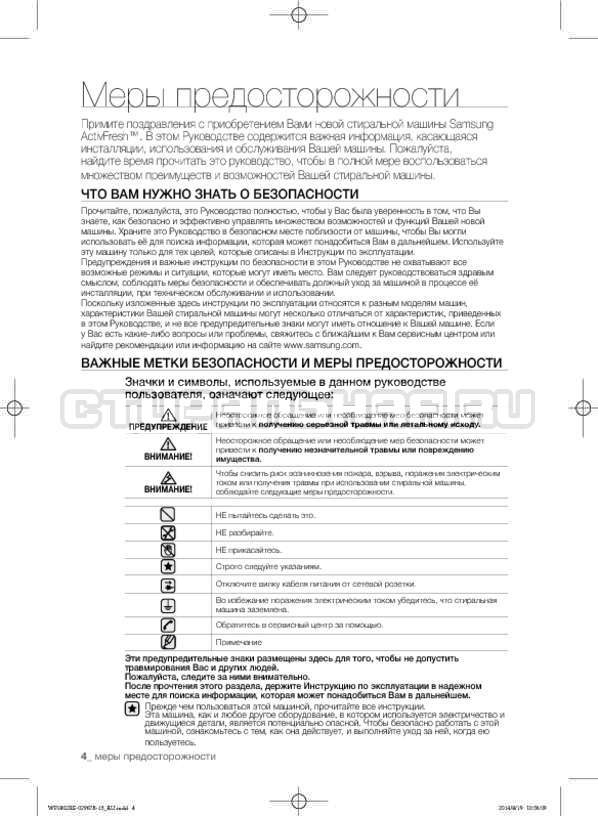 Инструкция Samsung WF1802XEC страница №4