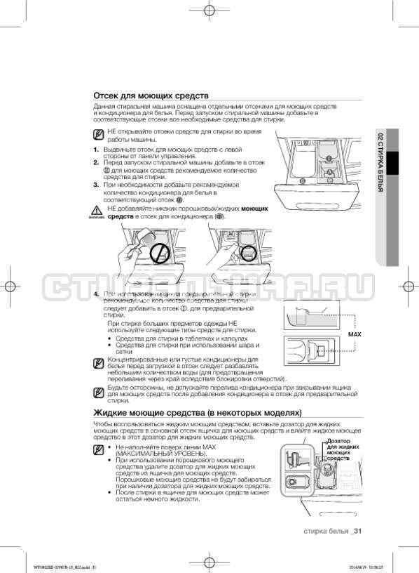 Инструкция Samsung WF1802XEC страница №31