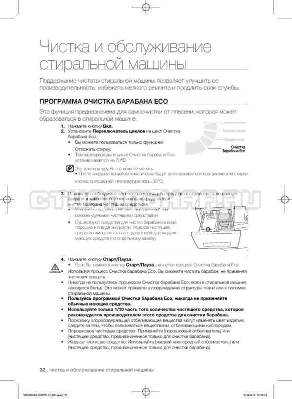 Инструкция Samsung WF1802XEC страница №32