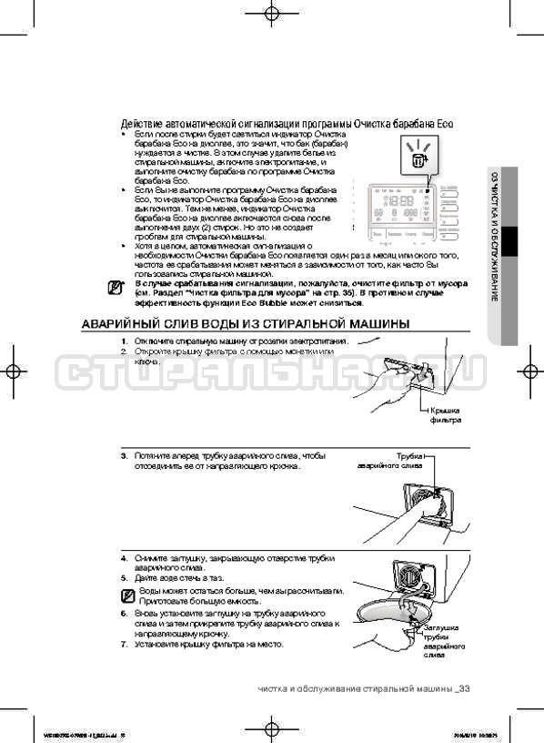 Инструкция Samsung WF1802XEC страница №33