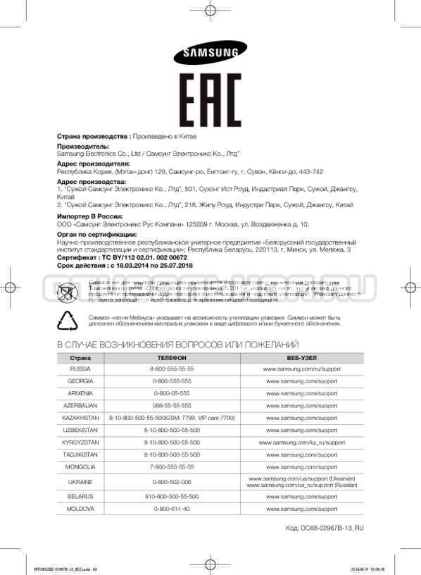 Инструкция Samsung WF1802XEC страница №44