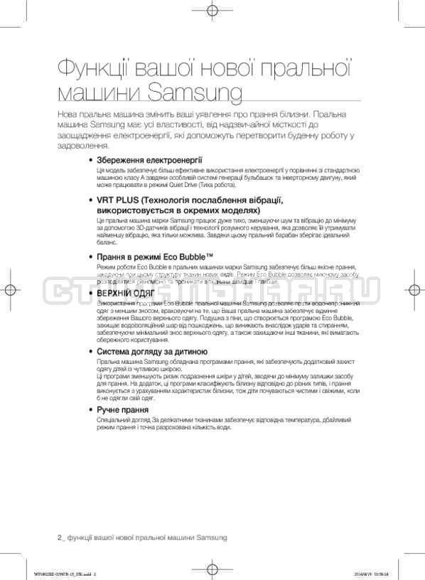 Инструкция Samsung WF1802XEC страница №46