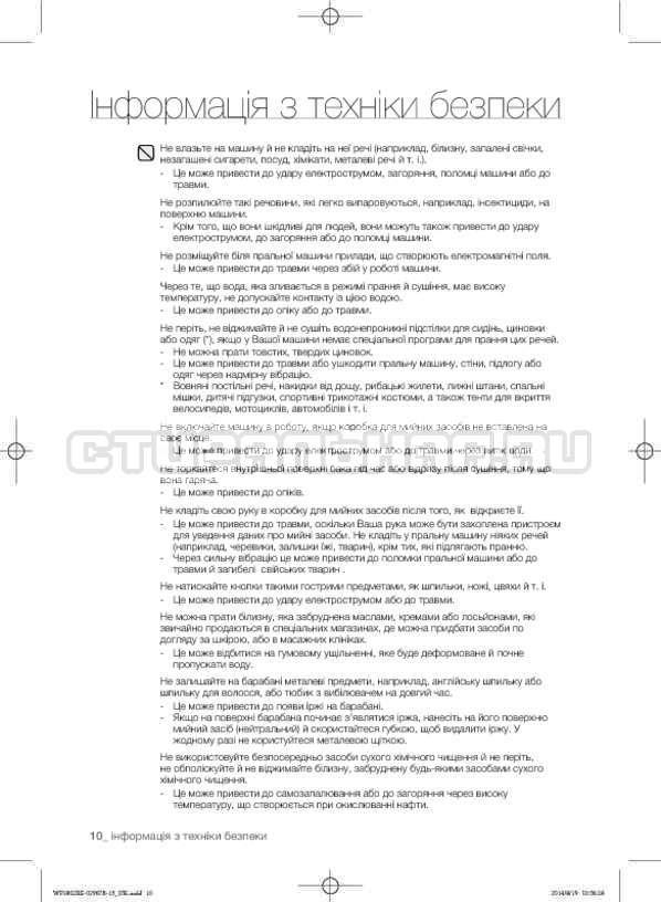 Инструкция Samsung WF1802XEC страница №54