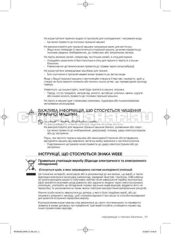 Инструкция Samsung WF1802XEC страница №55