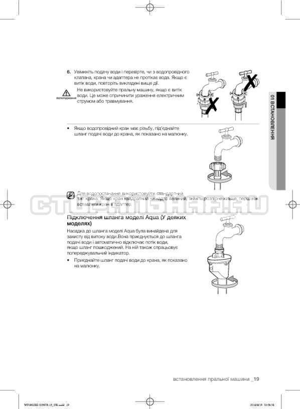 Инструкция Samsung WF1802XEC страница №63