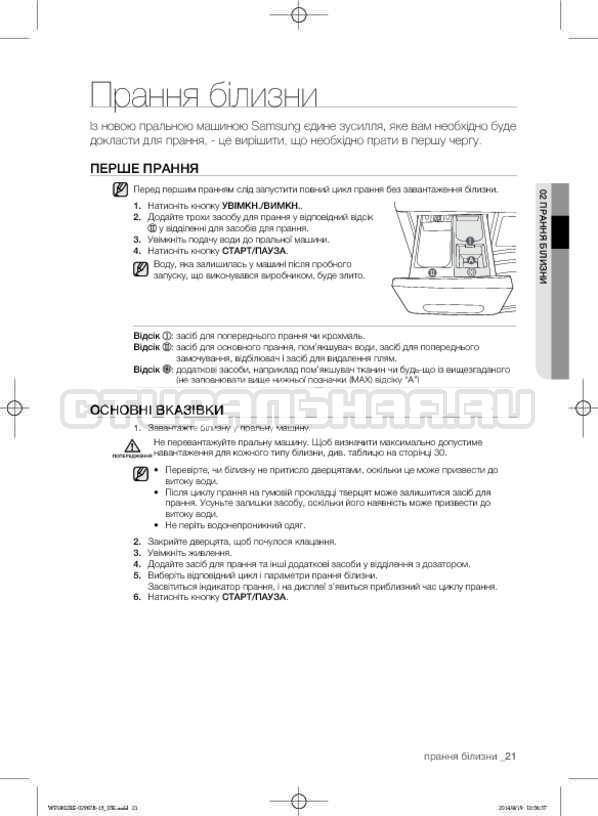 Инструкция Samsung WF1802XEC страница №65