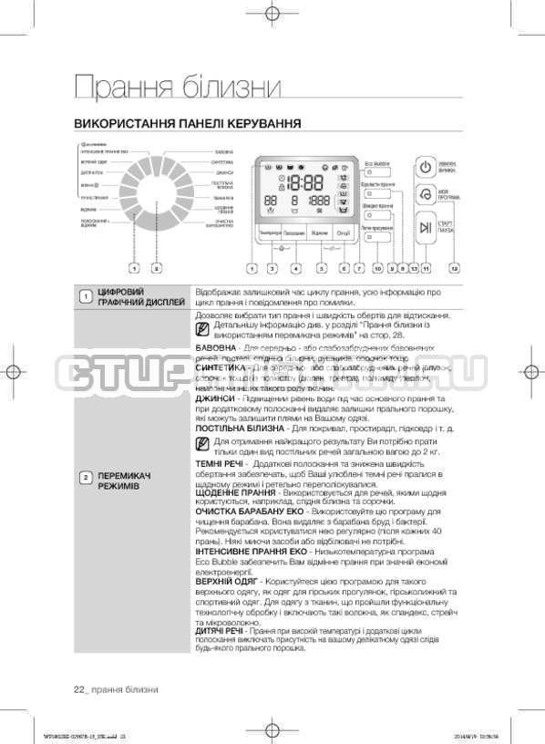 Инструкция Samsung WF1802XEC страница №66