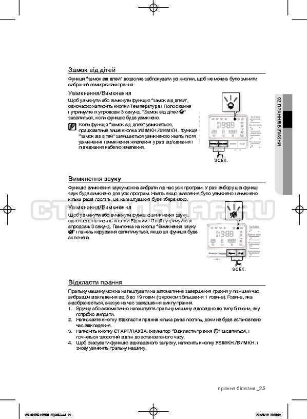 Инструкция Samsung WF1802XEC страница №69