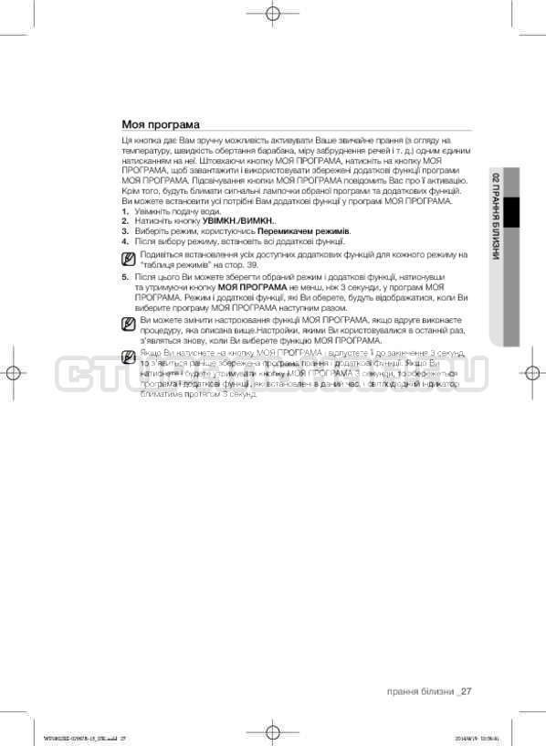 Инструкция Samsung WF1802XEC страница №71